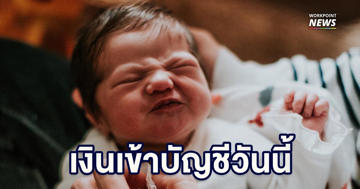 ดีเดย์วันนี้! คุณแม่เตรียมรับเงินอุดหนุนเด็กแรกเกิด 600 บาท | Workpoint News