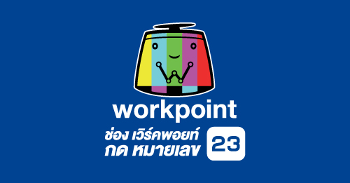 www.workpointtv.com